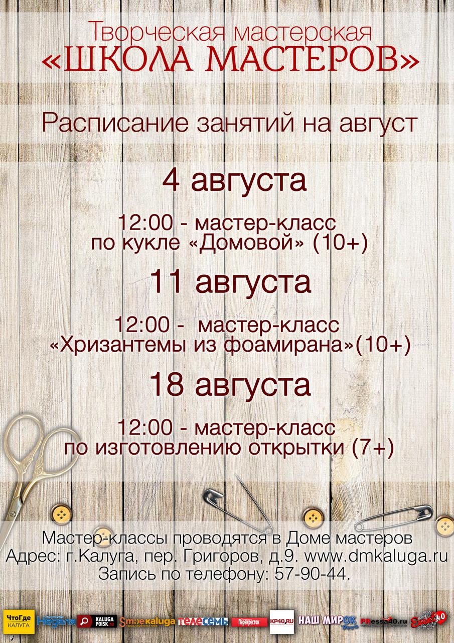 Творческая мастерская «Школа мастеров»