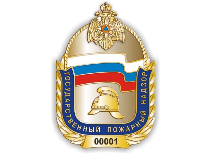 18 июля — День создания органов государственного пожарного надзора в России