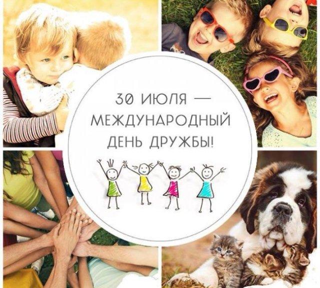 Сегодня отмечается Международный день дружбы