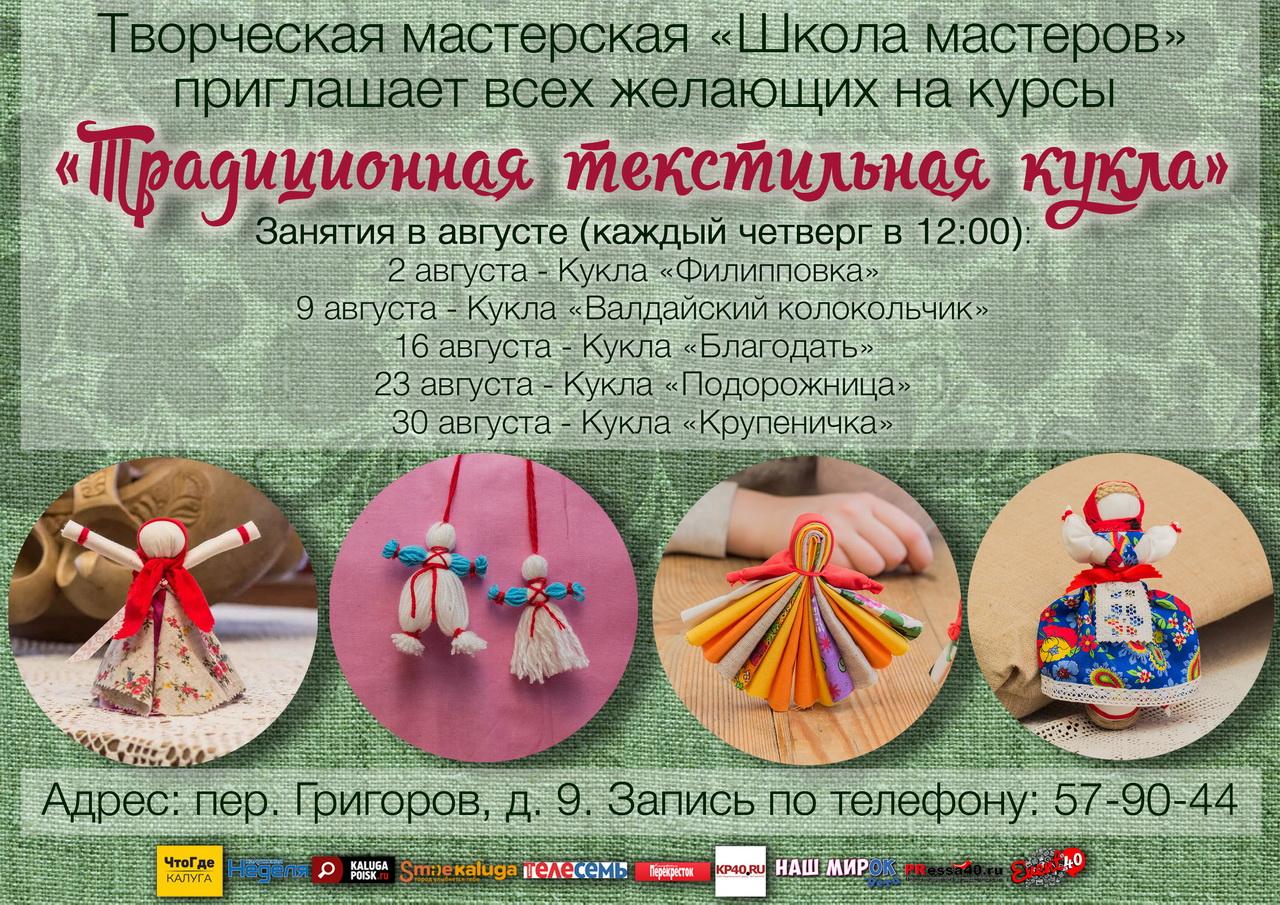 Курс «Традиционная текстильная кукла» в Доме мастеров