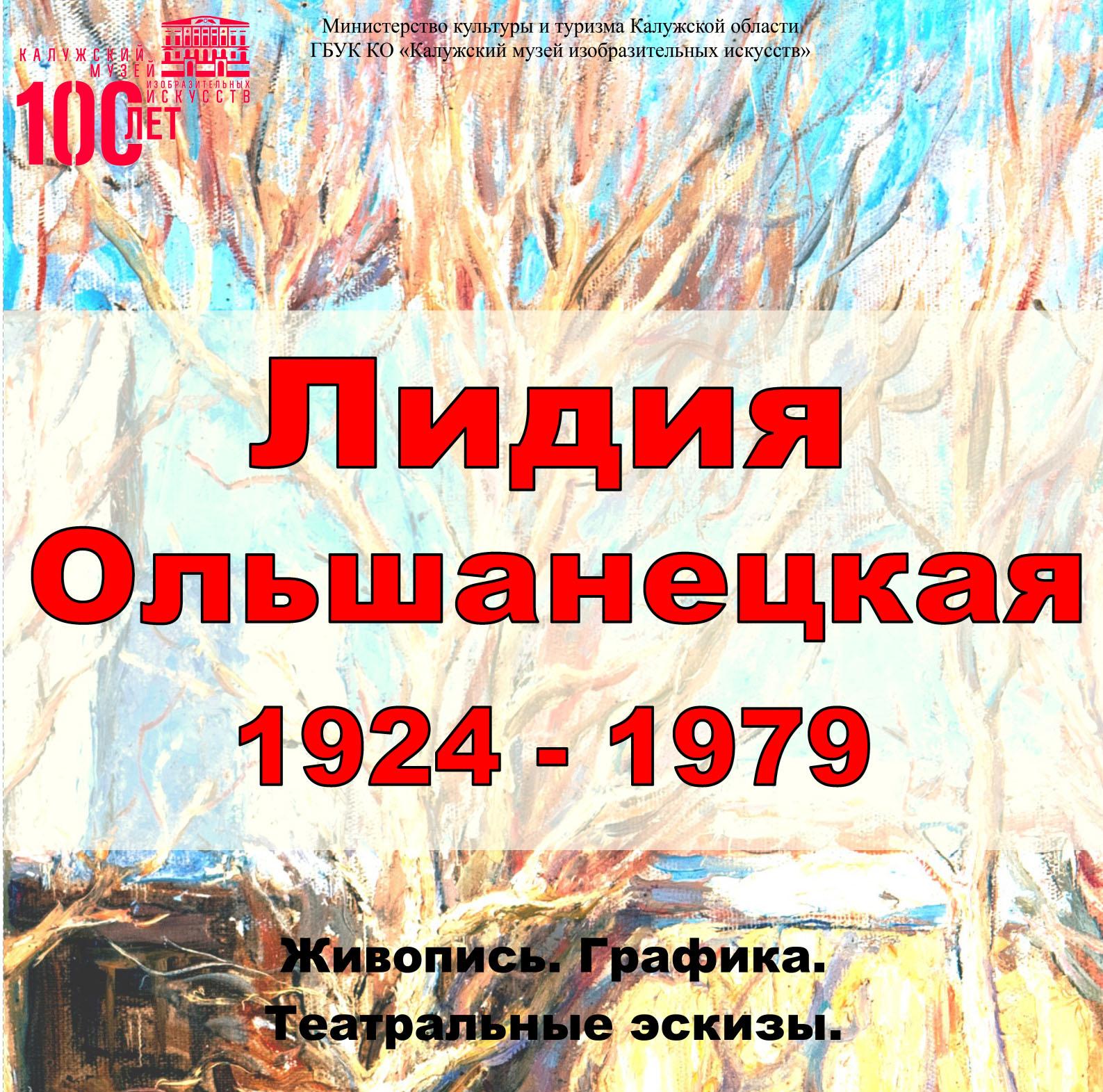 В Калуге открывается новая выставка