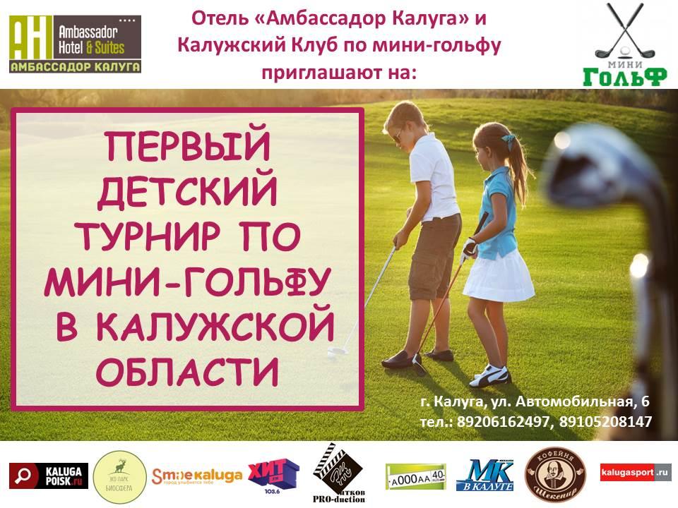 В Калуге впервые пройдет детский турнир по мини-гольфу