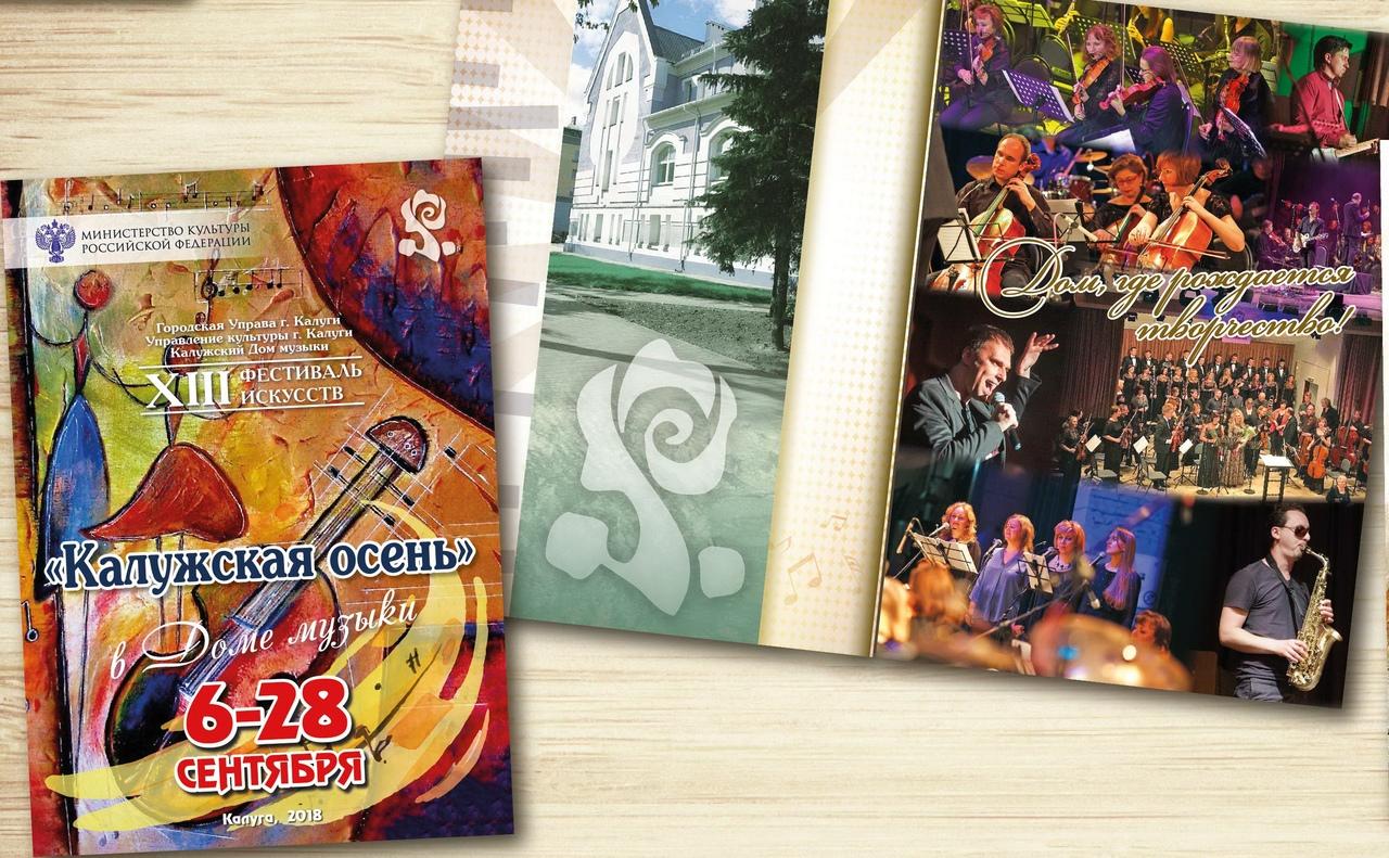 Фестиваль «Калужская осень» откроет новый сезон в Доме музыки