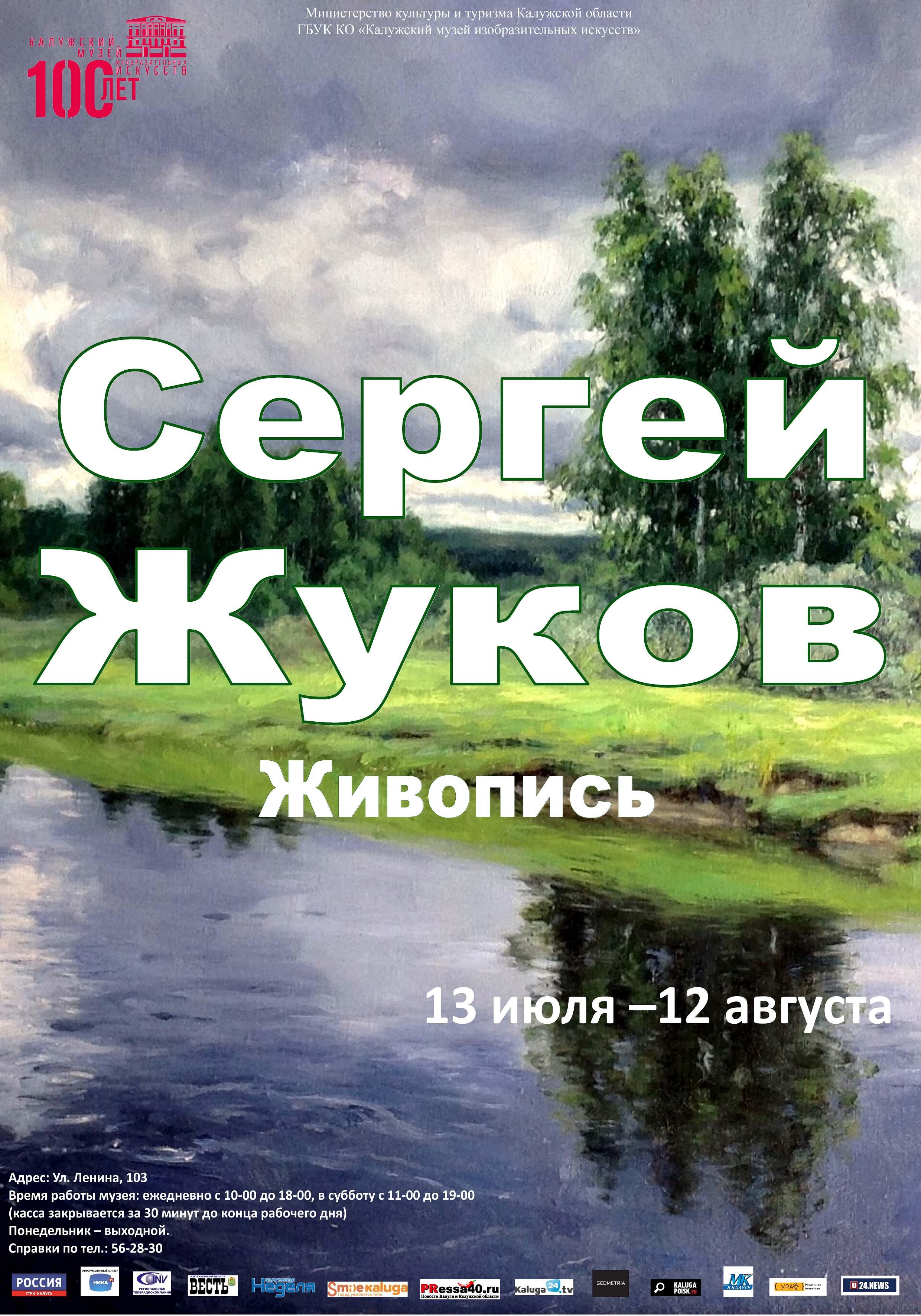 Сергей Жуков. Живопись в КМИИ