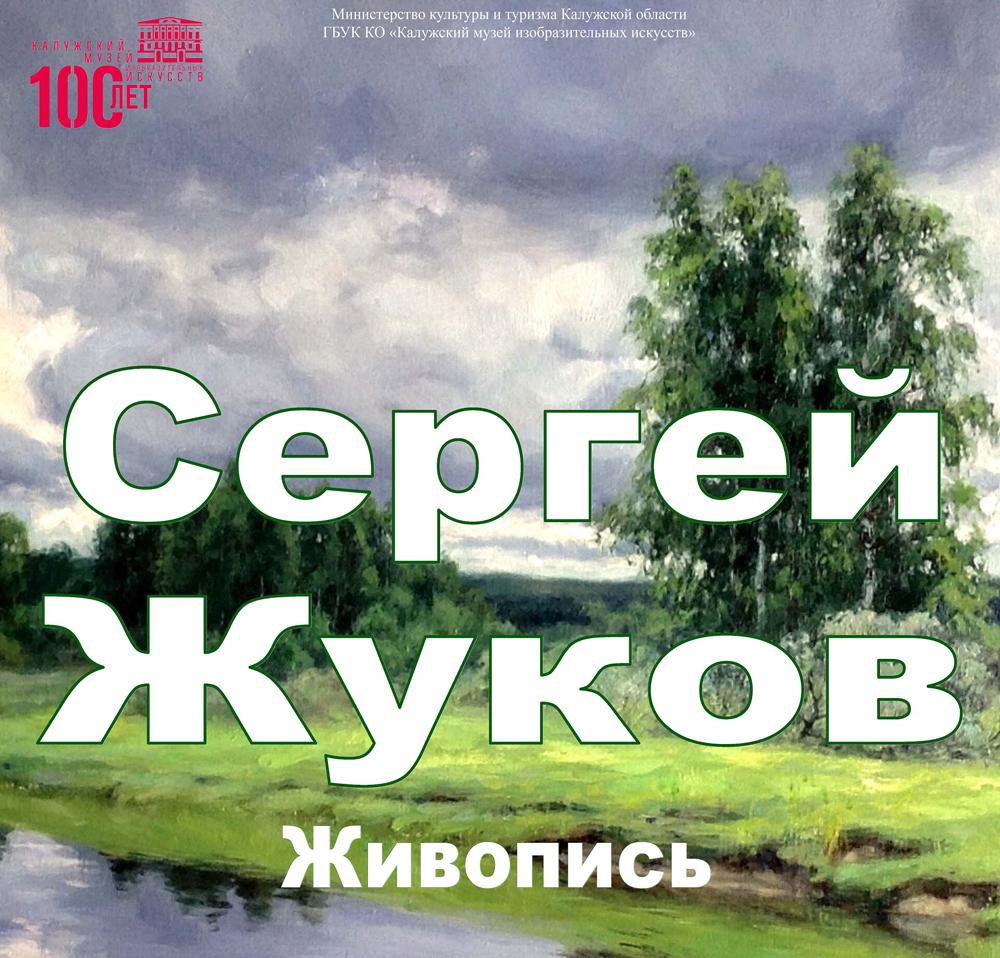 Выставка Сергея Жукова откроется в художественном музее