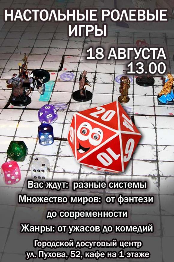 Настольные ролевые игры. Городской Досуговый центр