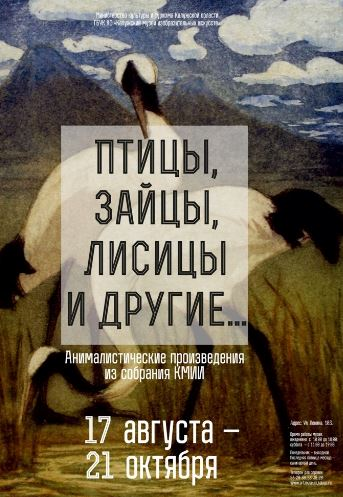 «Птицы, зайцы, лисицы и другие…» в КМИИ