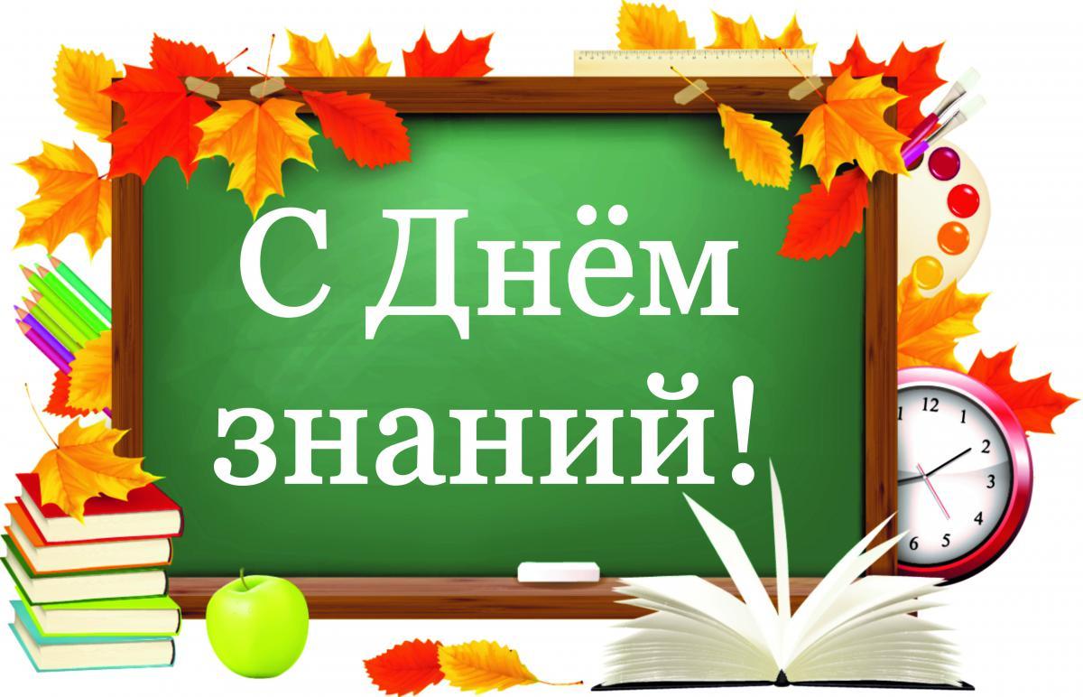 Калужских учеников поздравляют с Днем знаний