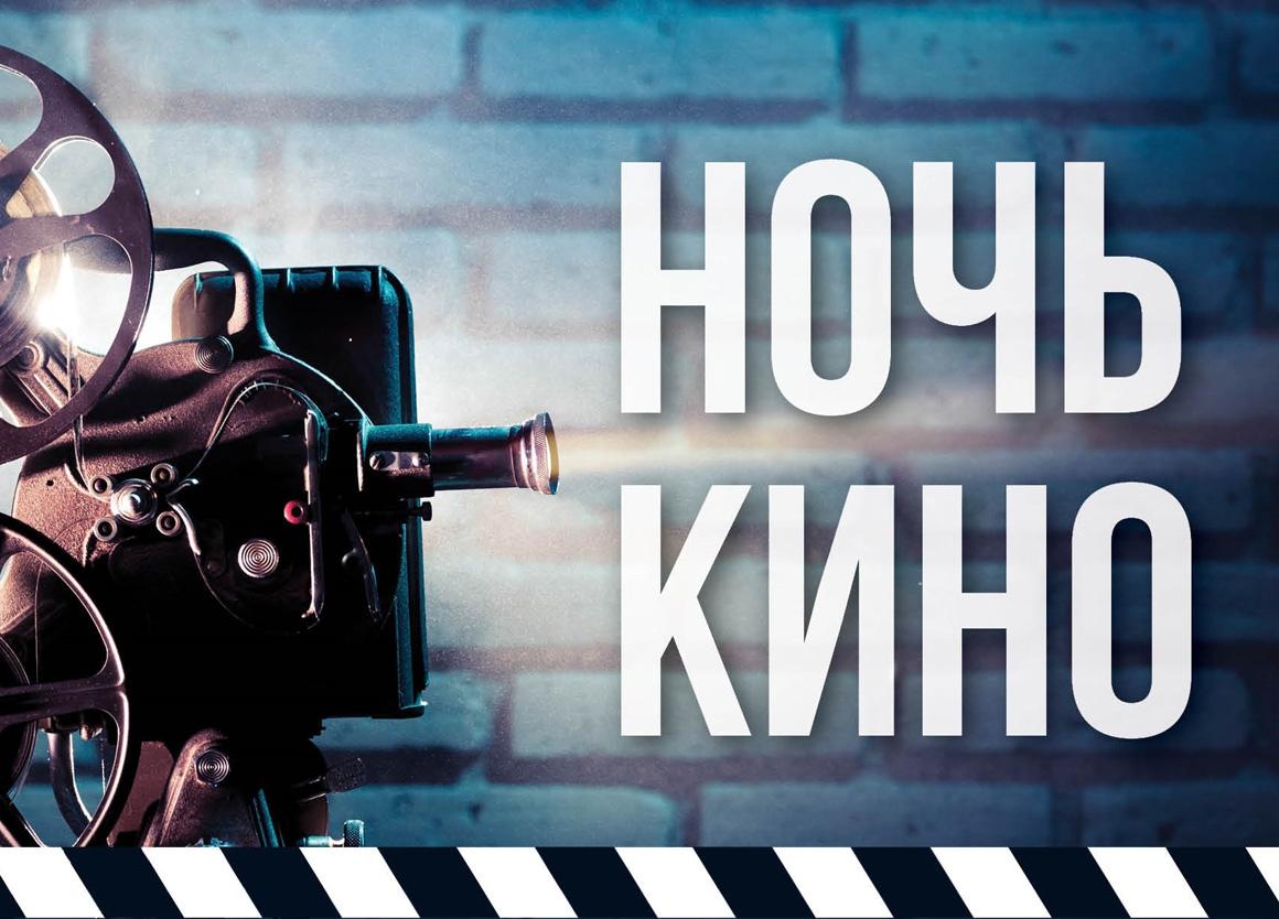 Всероссийская акция «Ночь кино» пройдет в Музее истории Космонавтики
