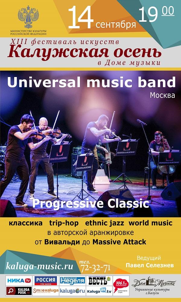 Universal music band в Доме музыки