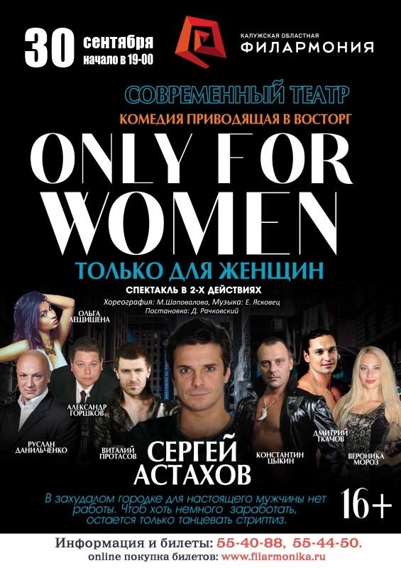 «Только для женщин». Филармония