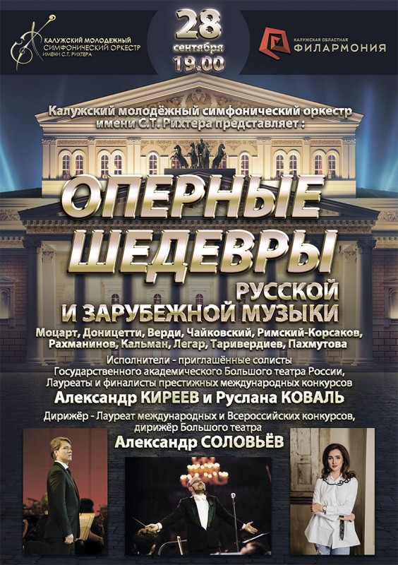 «Оперные шедевры русской и зарубежной музыки». Филармония
