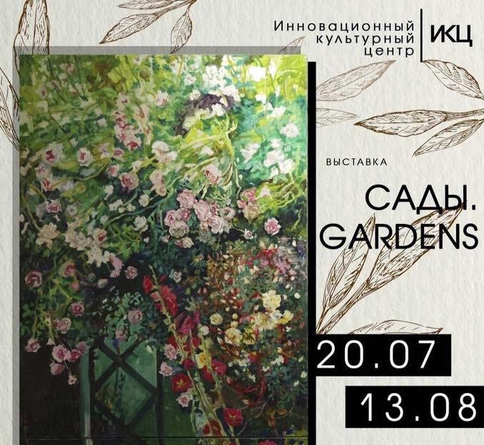 В ИКЦ работает выставка «Сады. Gardens»