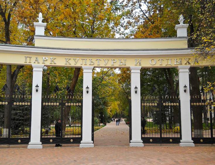 Калужскому парку культуры и отдыха — 200 лет!