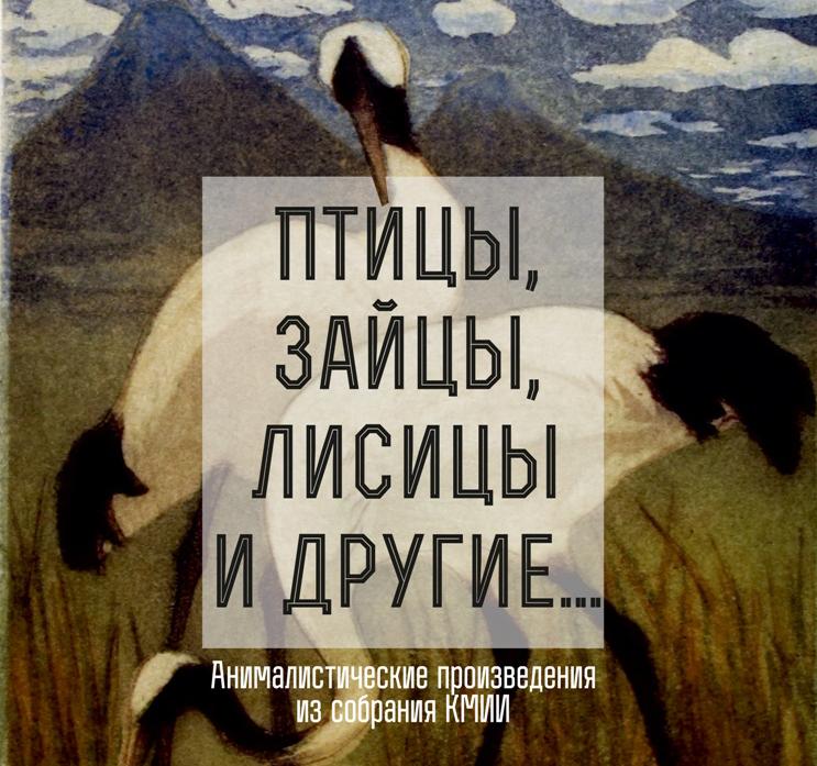 Анималистическая выставка откроется в Калуге