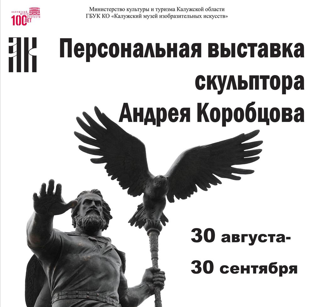 В КМИИ открылась выставка автора памятника Ивану III в Калуге