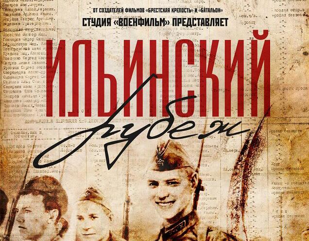 Губернатор посетил съемочную площадку фильма «Ильинский рубеж»