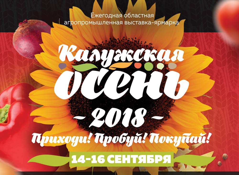Ярмарка «Калужская осень» стартует в сентябре