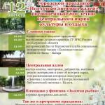 afishapark