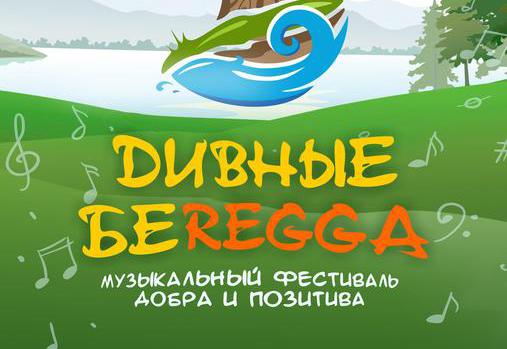 Стартовал фестиваль «Дивные берега»