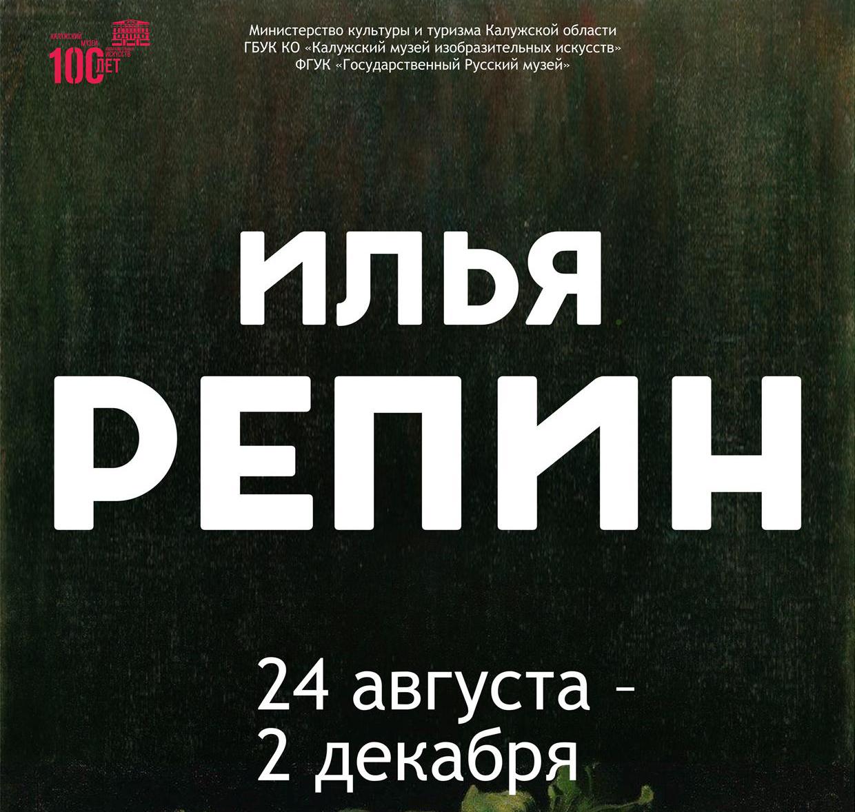 Калужане смогут увидеть произведения Ильи Репина