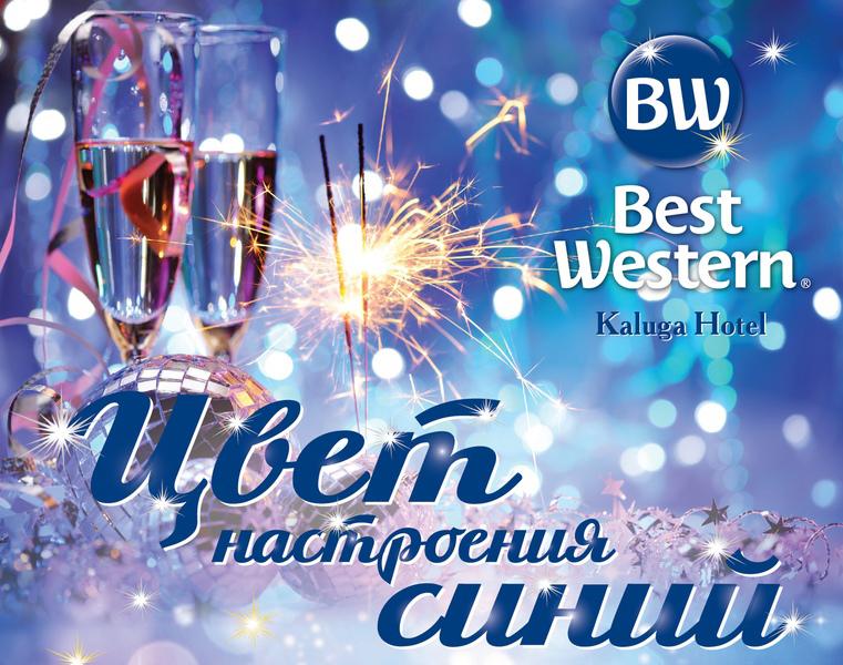 Отель Best Western приглашает отметить новогодние праздники в тренде этого года