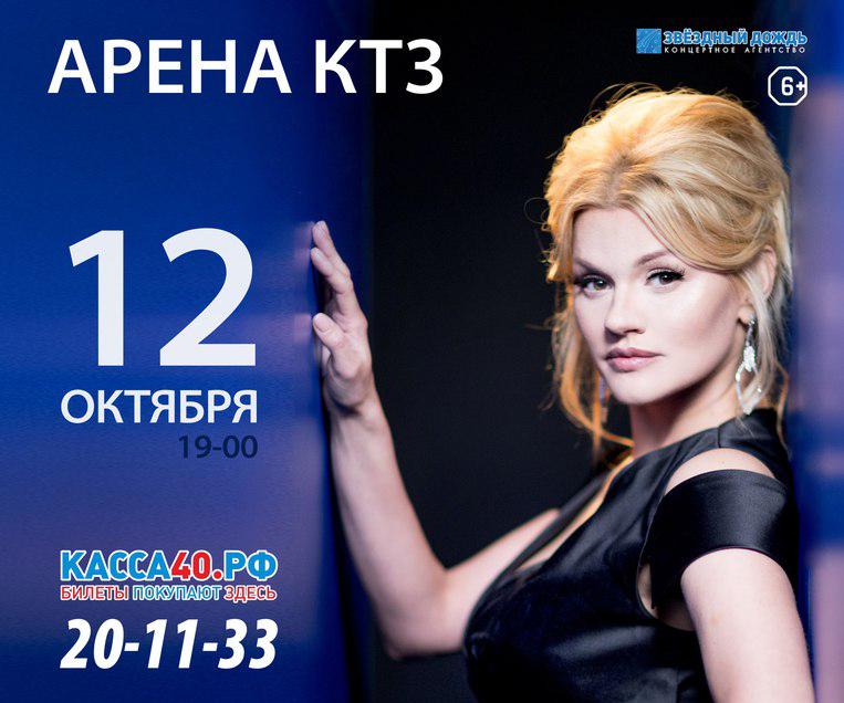 В Калуге выступит Ирина Круг