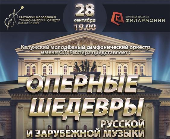 Калужан приглашают послушать оперные шедевры русской и зарубежной музыки