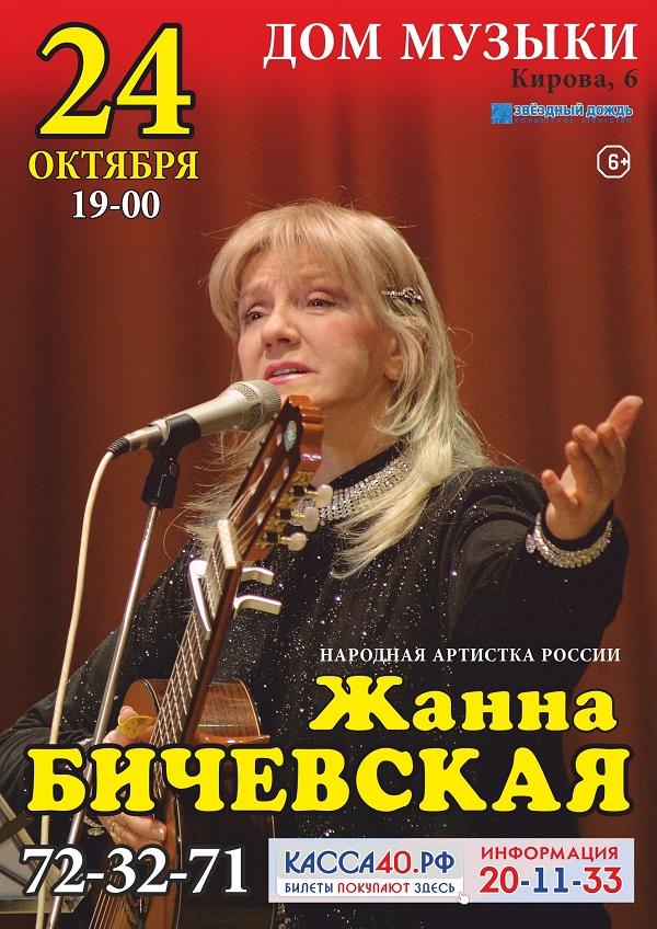 Жанна Бичевская в Доме музыки