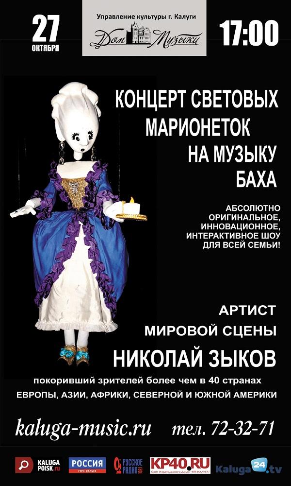 ШОУ световых кукол Николая Зыкова в Доме Музыки