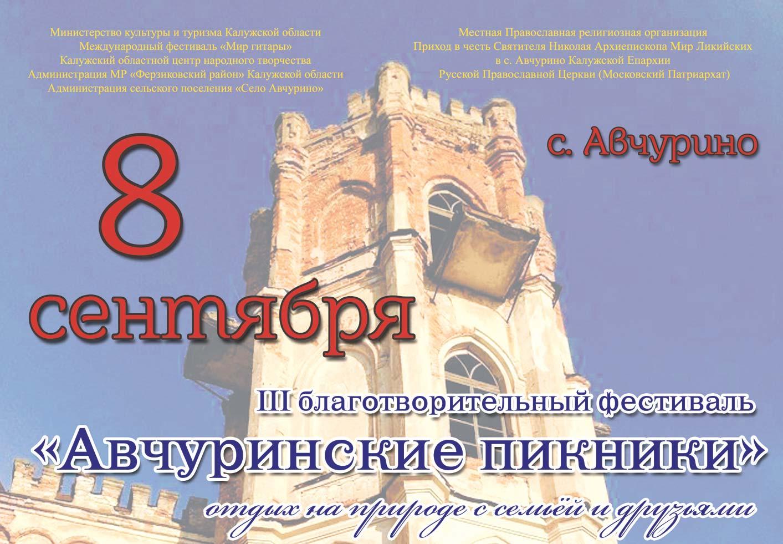 Благотворительный фестиваль состоится в Авчурино