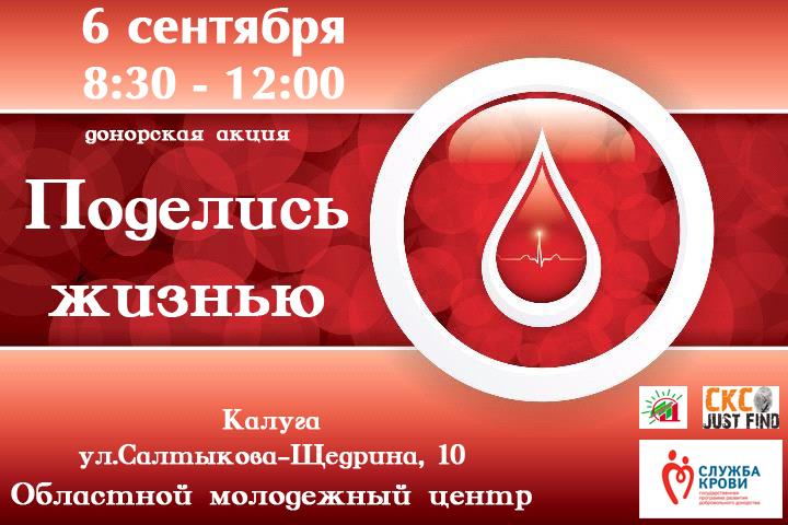 Калужан вновь приглашают «поделиться жизнью»