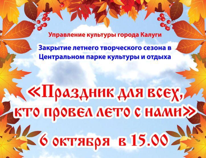 Калужан приглашают на праздник в Центральный парк