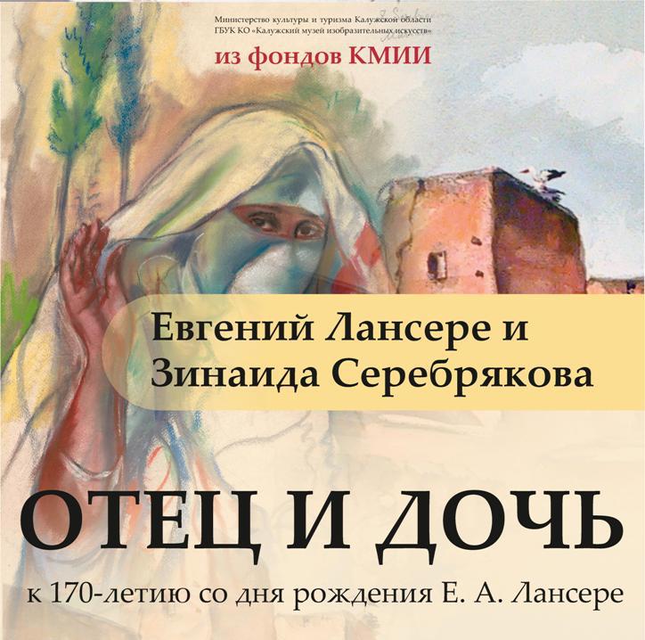 В Калуге откроется новая выставка