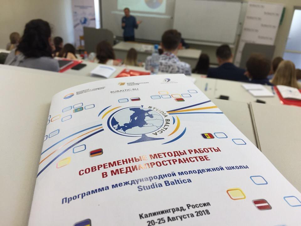 Калужане поделились опытом на Международной школе в Калининграде