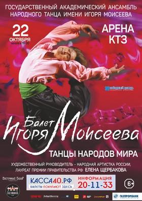 Балет Игоря Моисеева. «Танцы народов мира». Арена КТЗ