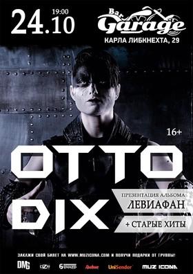 Otto Dix в баре Гараж