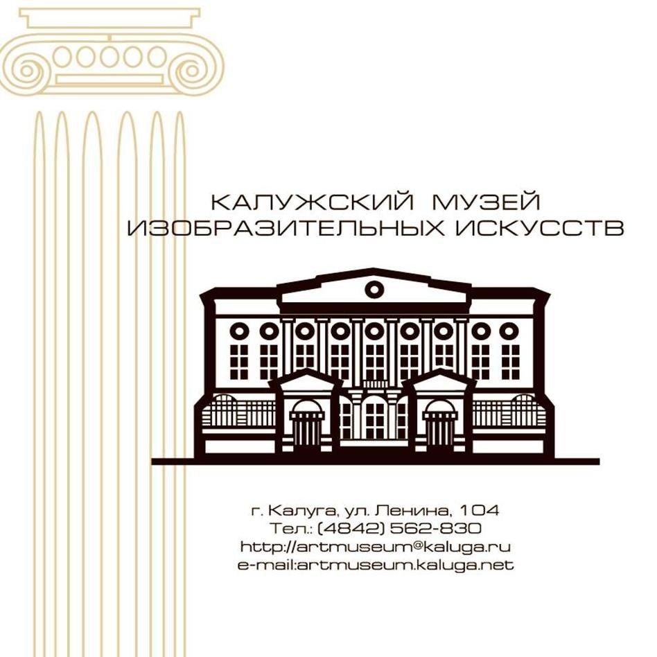 В Калуге откроется выставка из собрания Государственного Эрмитажа