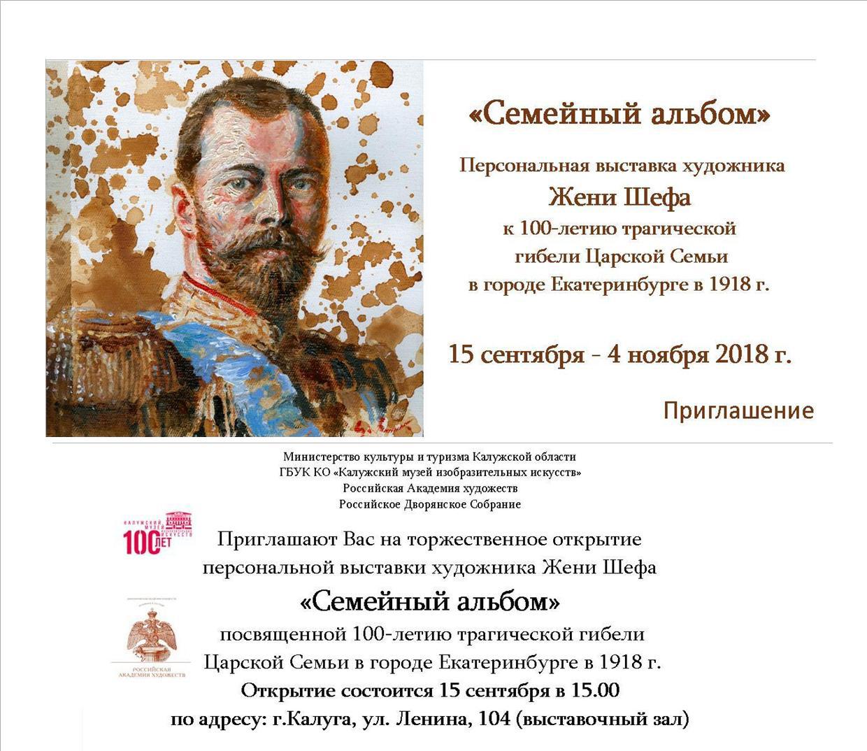 В Калуге откроется персональная выставка художника Жени Шефа