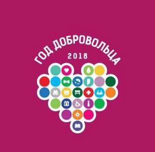 Определены победители конкурса «Добровольцы России»