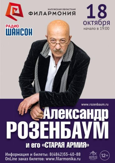 Александр Розенбаум. Калужская областная филармония