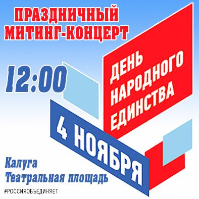 Калужане отметят День народного единства праздничным концертом