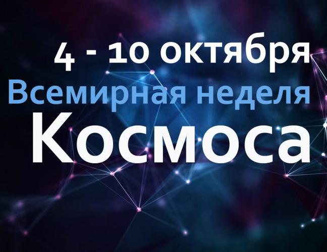 Всемирная неделя космоса стартовала в ГМИК им. К.Э. Циолковского