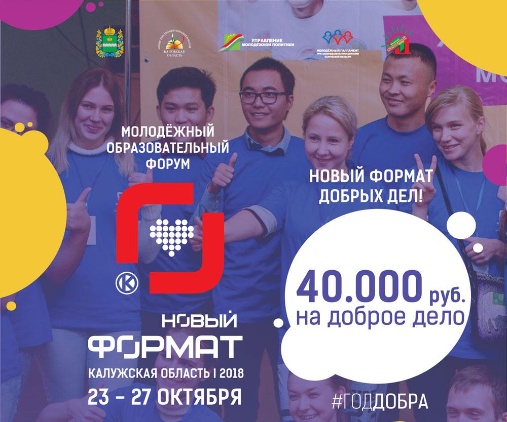 В Калужской области пройдет волонтерский форум