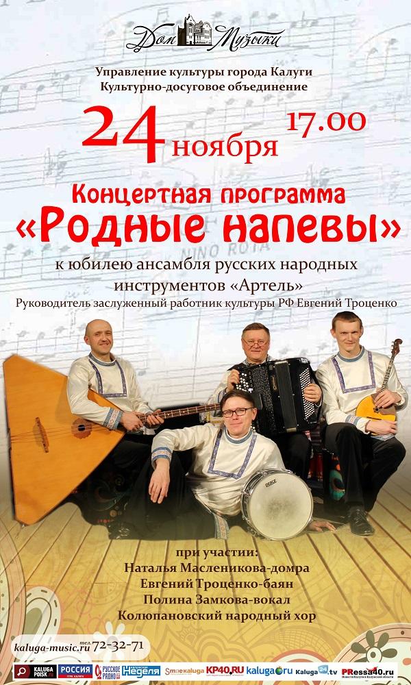 Юбилейный концерт ансамбля «Артель» в Доме музыки