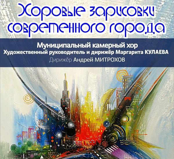 Калужан приглашают послушать хоровые зарисовки современного города