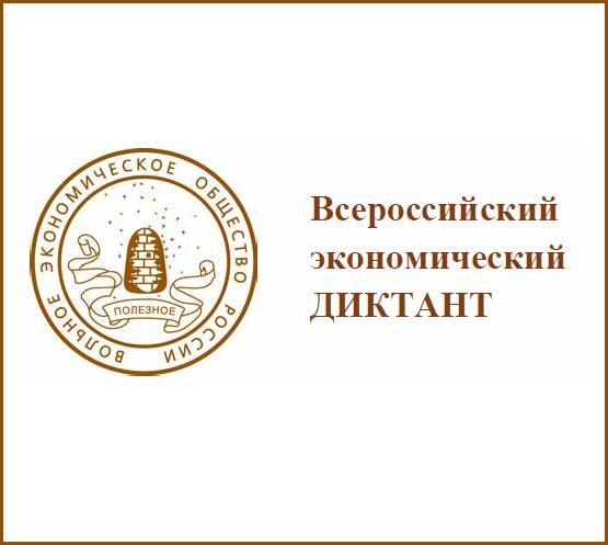 Калужане напишут «Всероссийский экономический диктант»