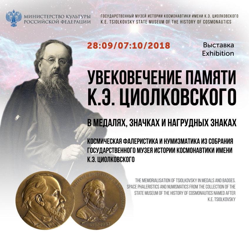 В музее истории космонавтики работает выставка медалей