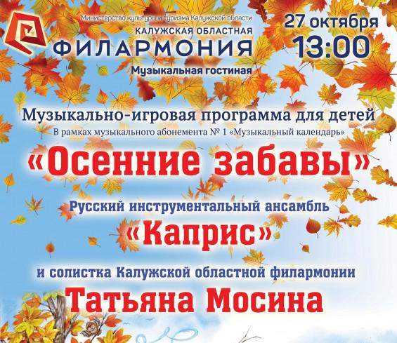 Калужан приглашают на музыкальную программа для детей «Осенние забавы»
