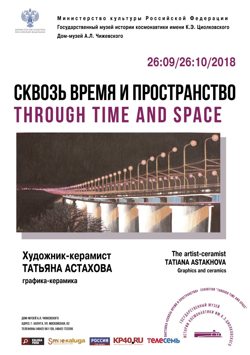 «Сквозь время и пространство» в Доме-музее А.Л. Чижевского